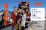 new year 2008.jpg