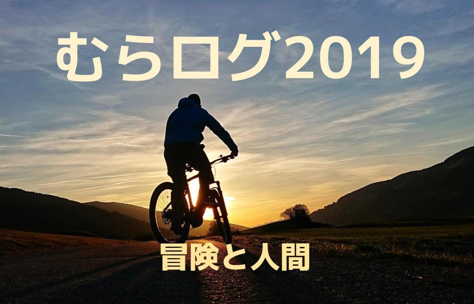 むらログ2019 冒険と人間 (2).jpg