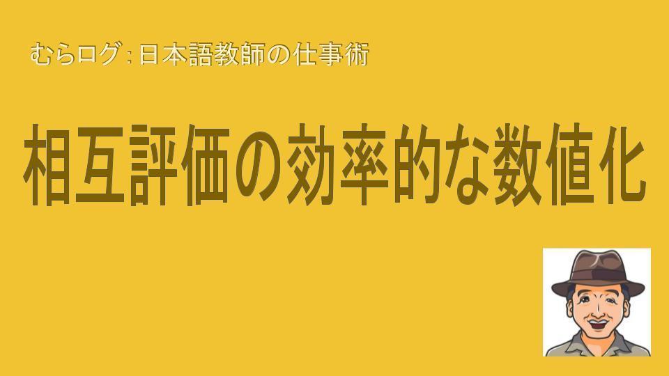 むらログ画像 (10).jpg