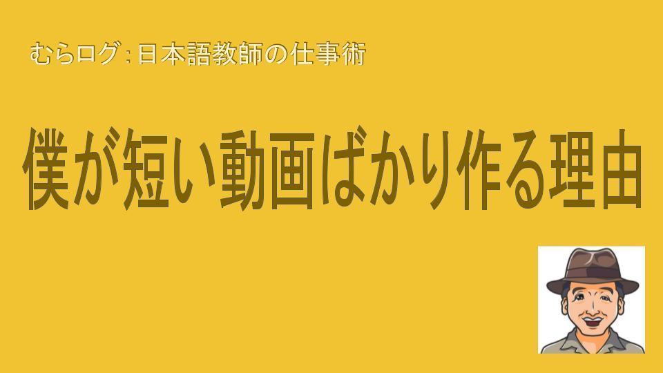 むらログ画像 (12).jpg
