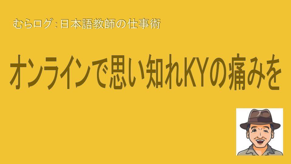 むらログ画像 (1).jpg