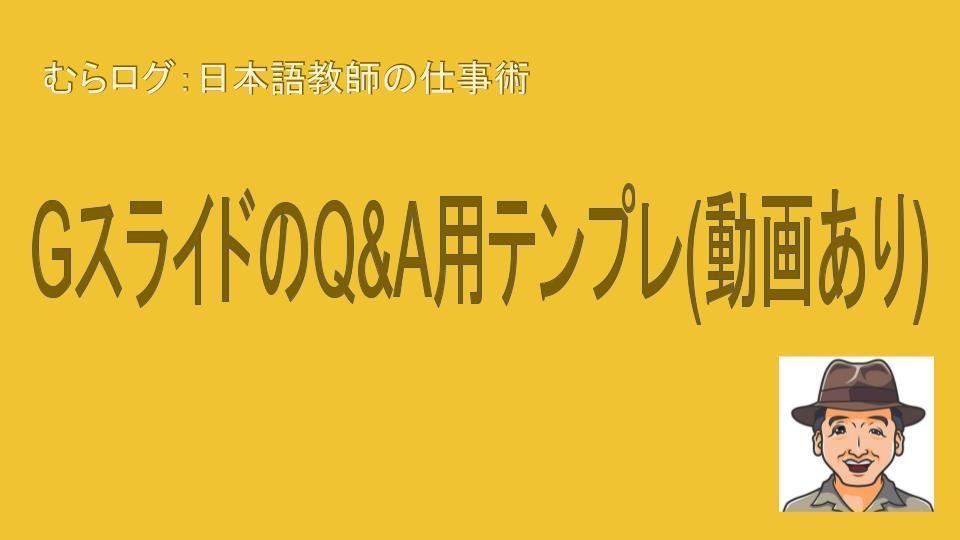 むらログ画像 (13).jpg