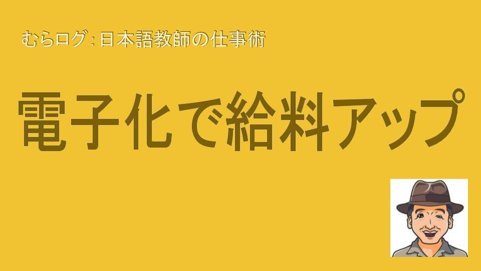 むらログ画像 (4).jpg