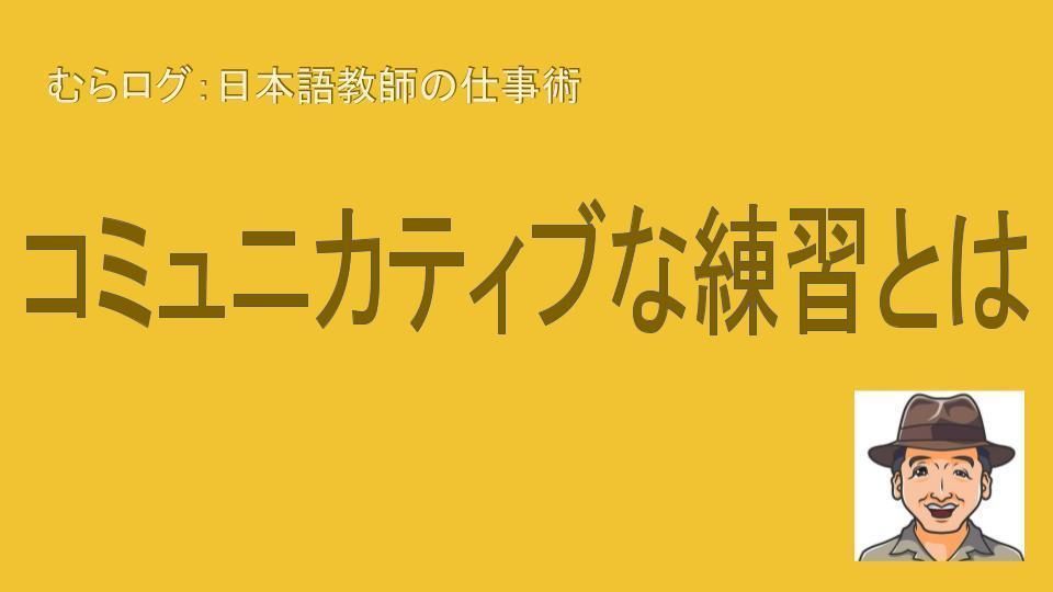 むらログ画像 (5).jpg