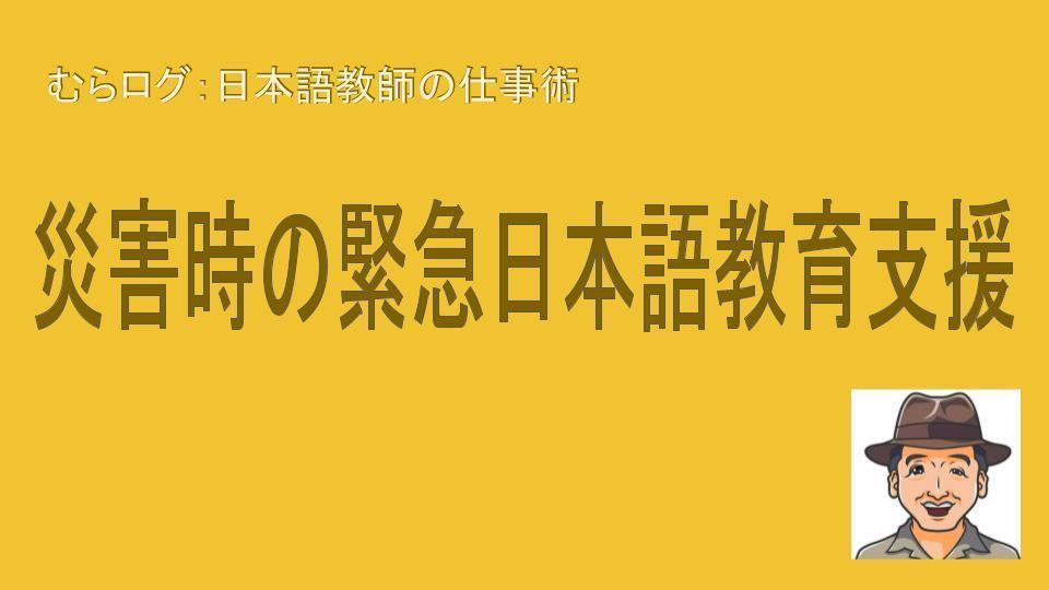 むらログ画像 (6).jpg