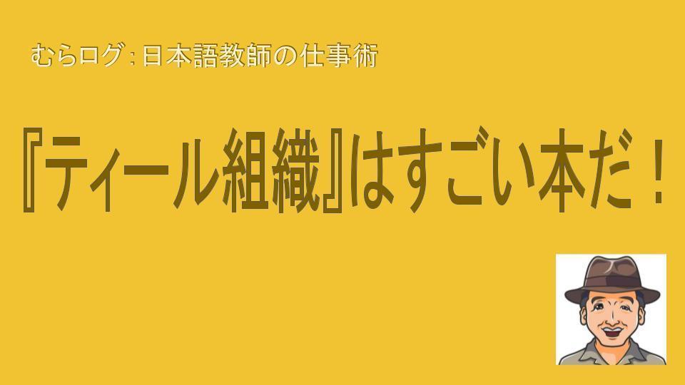 むらログ画像 (7).jpg