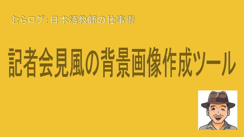 むらログ画像 (8).jpg