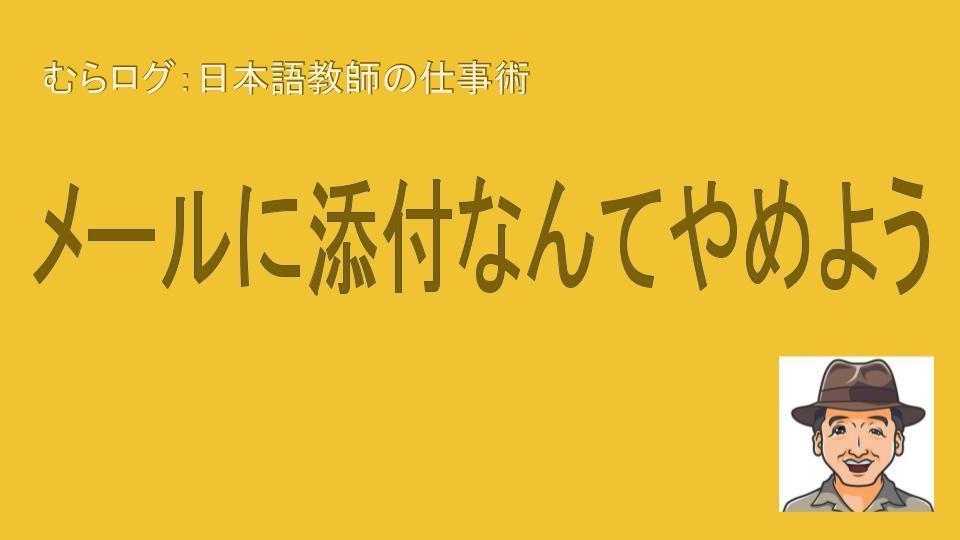むらログ画像 (9).jpg