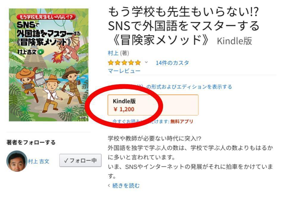 冒険家メソッド Kindle版.jpg