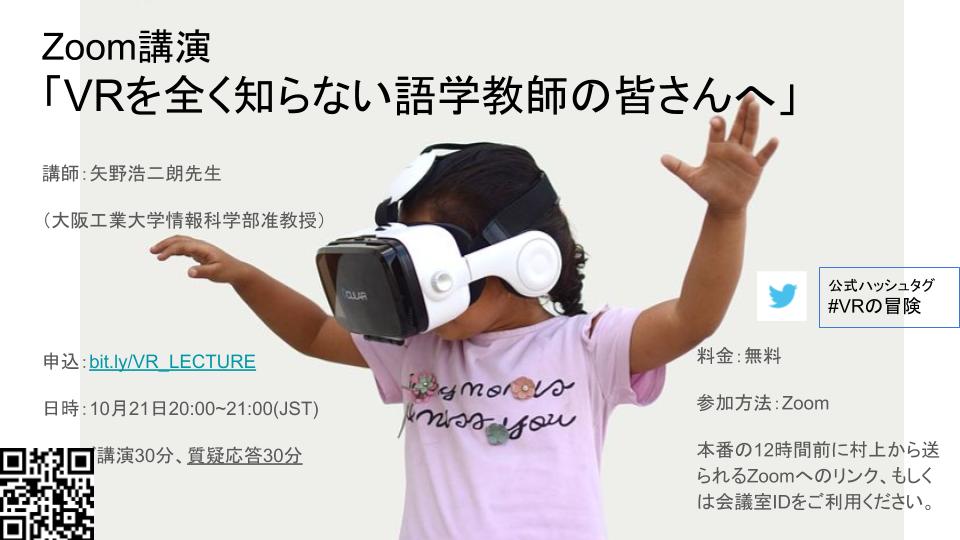 Zoom講演 「VRを全く知らない語学教師の皆さんへ」 (1).png